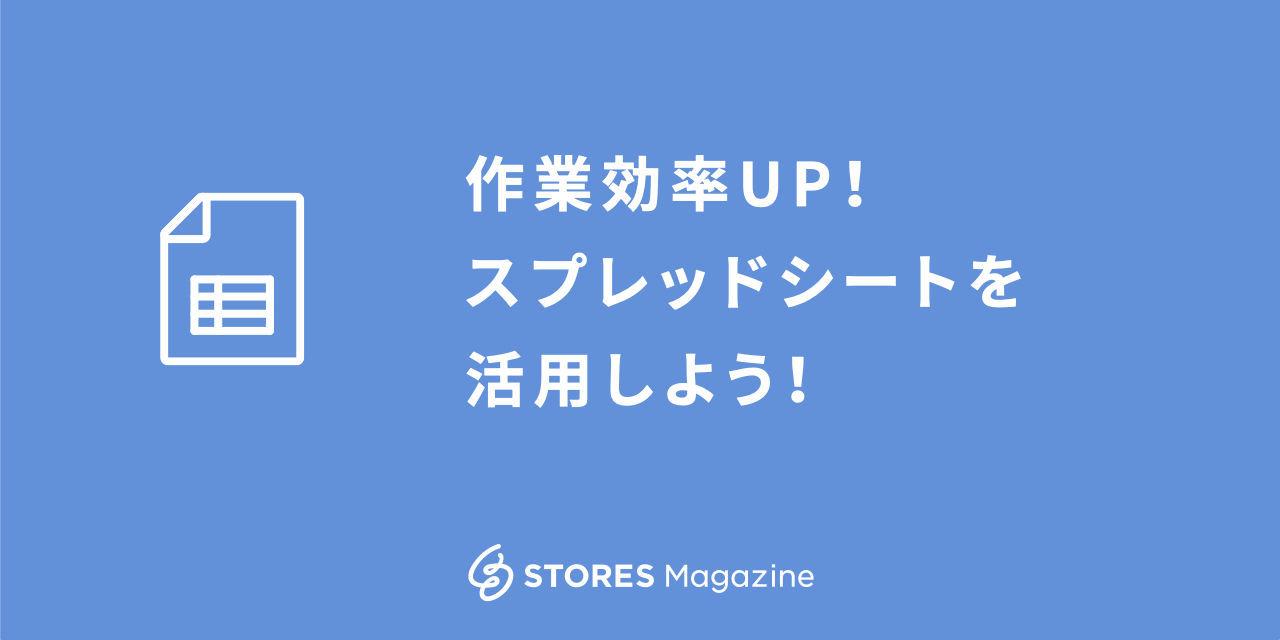 f:id:storesblog:20200626183458j:plain