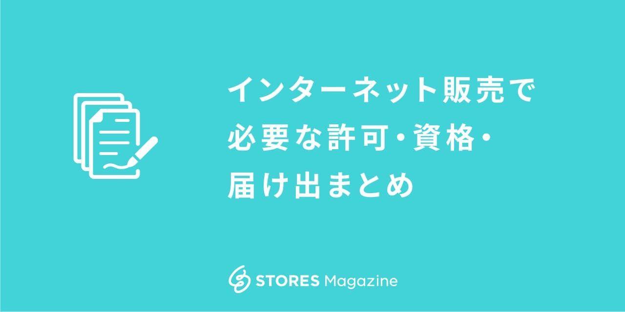 f:id:storesblog:20200703205615j:plain