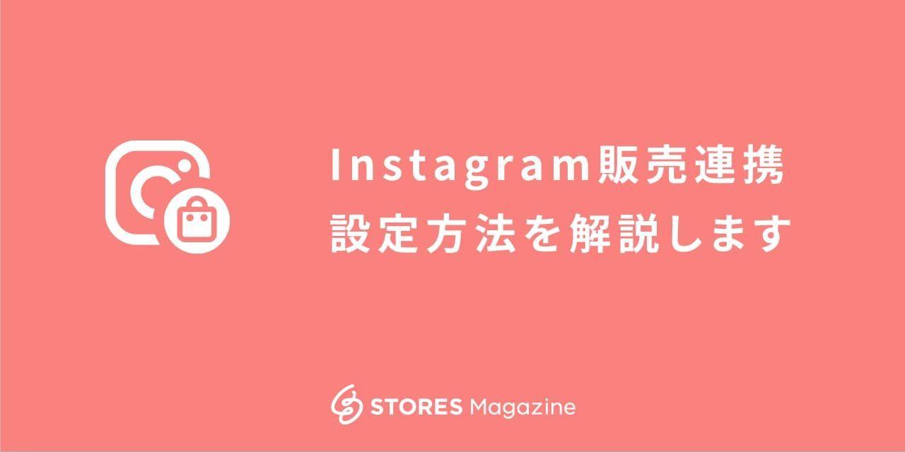 f:id:storesblog:20200703205835j:plain