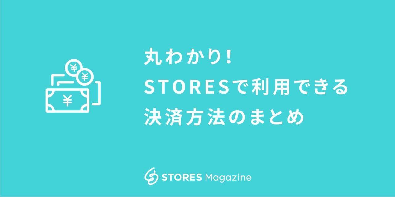 f:id:storesblog:20200703210253j:plain