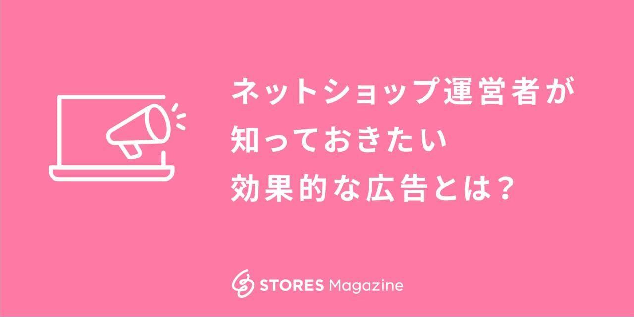 f:id:storesblog:20200703210357j:plain