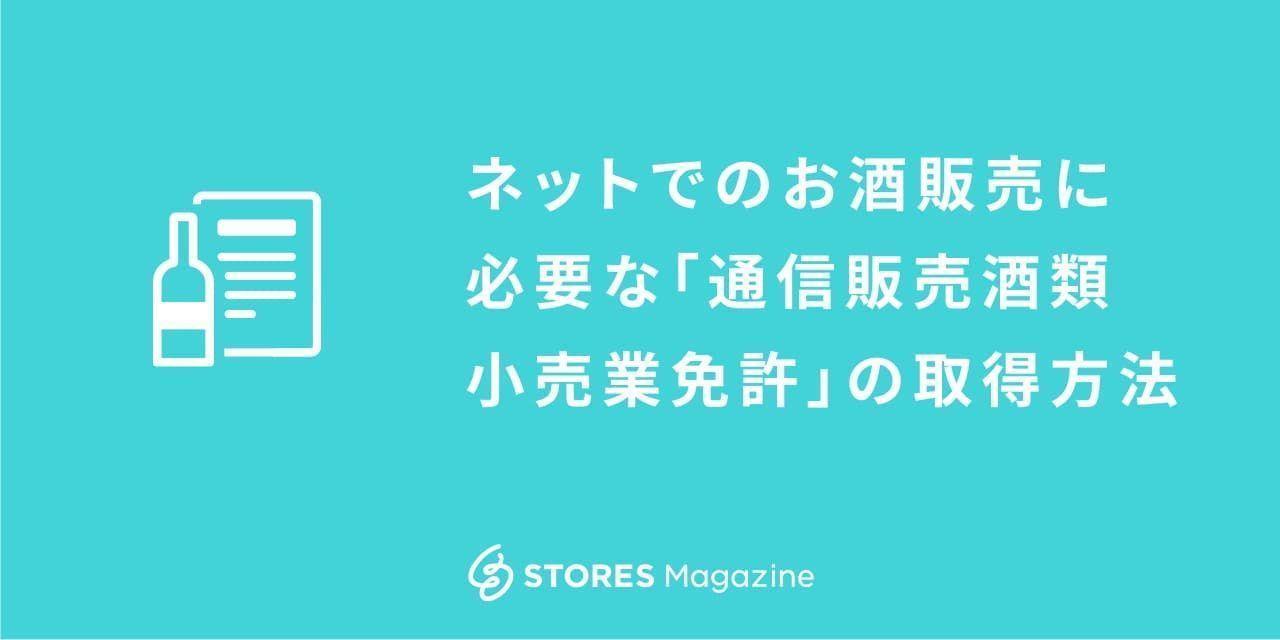 f:id:storesblog:20200703210701j:plain