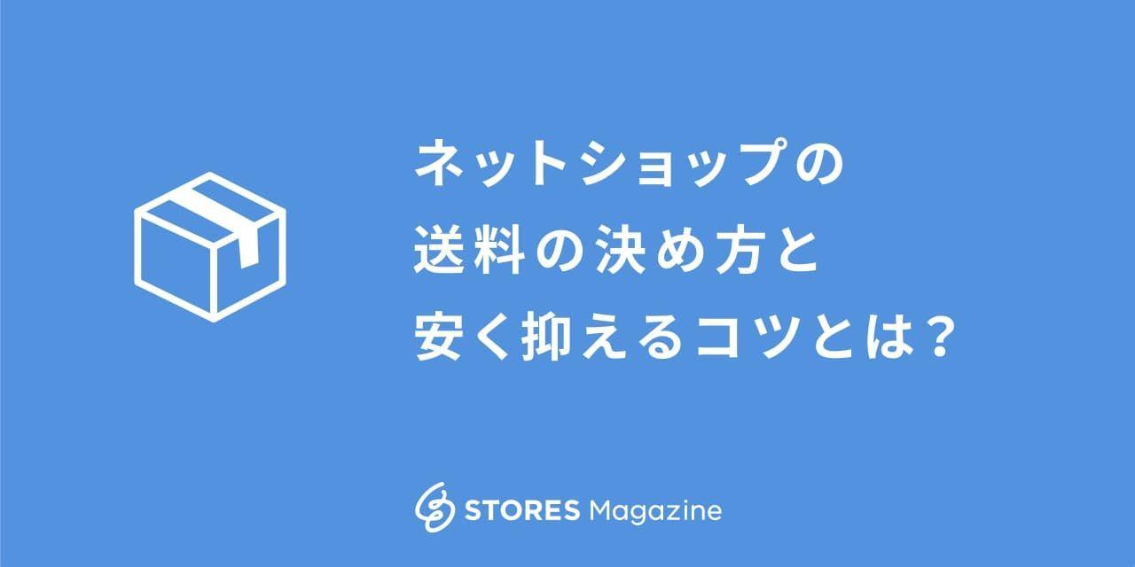 f:id:storesblog:20200708133506j:plain