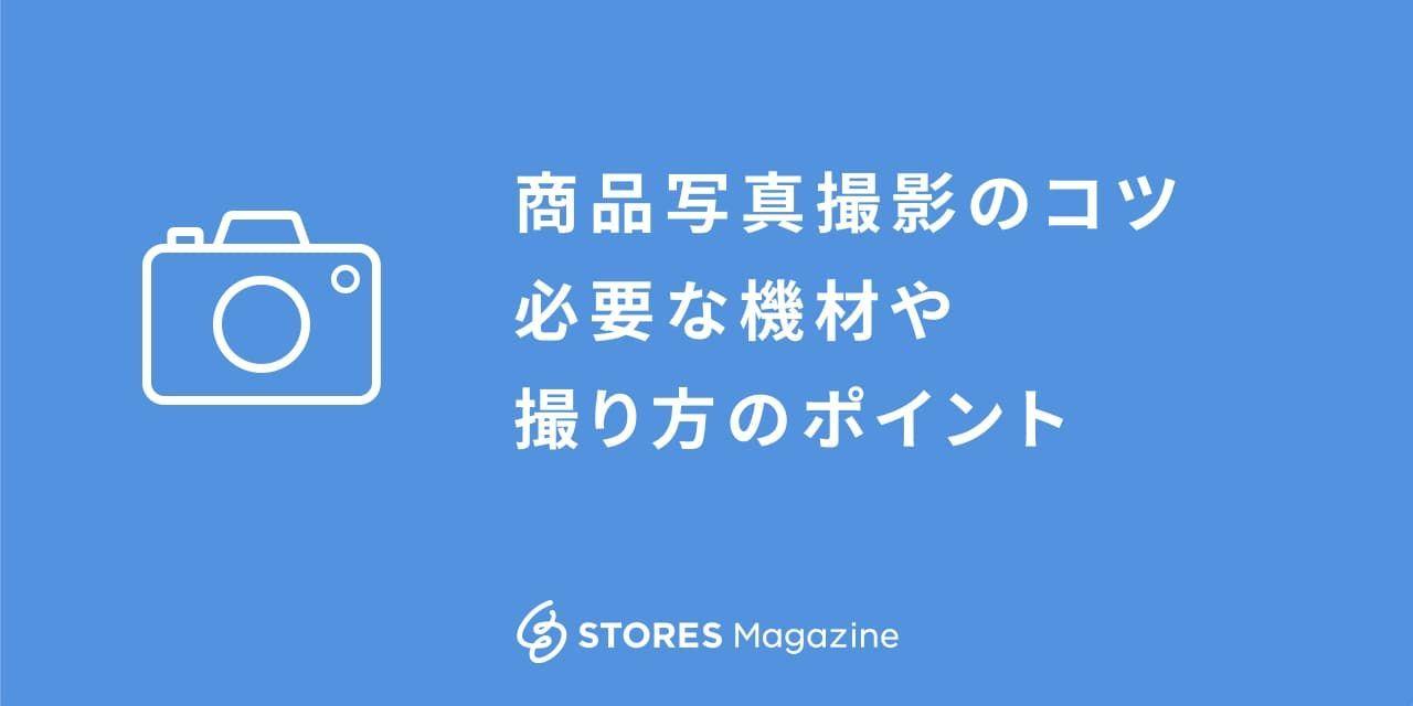 f:id:storesblog:20200708133934j:plain