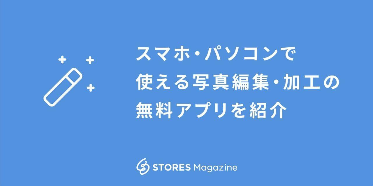 f:id:storesblog:20200708134035j:plain