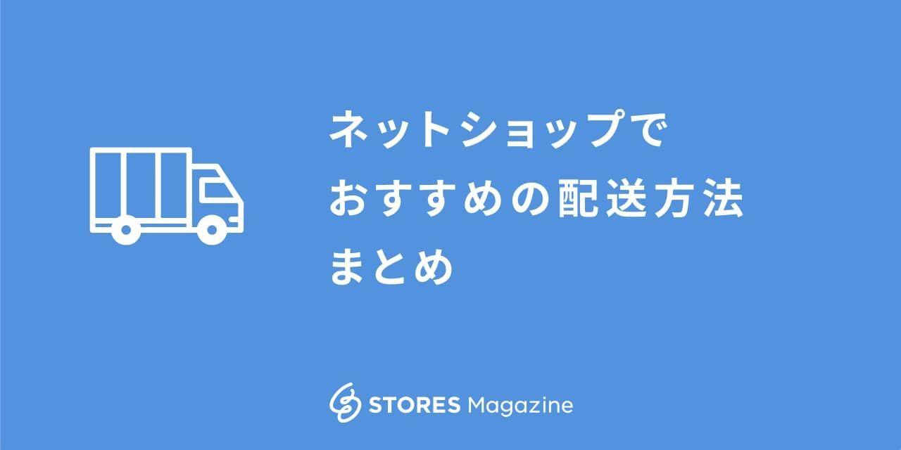 f:id:storesblog:20200708134128j:plain