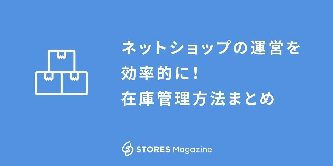 f:id:storesblog:20200708134235j:plain