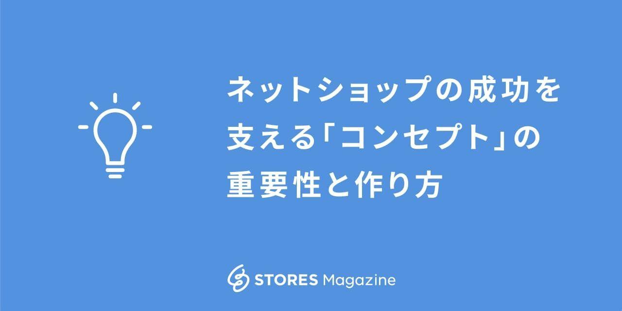 f:id:storesblog:20200708134417j:plain