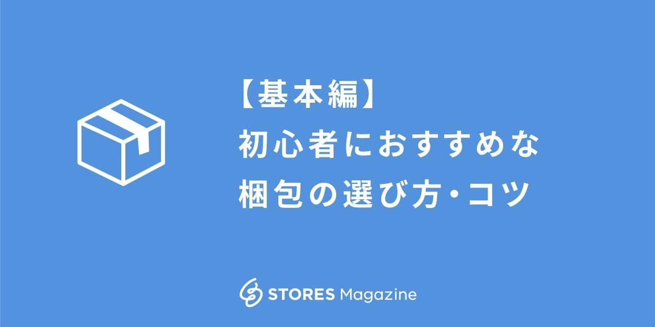 f:id:storesblog:20200708134628j:plain