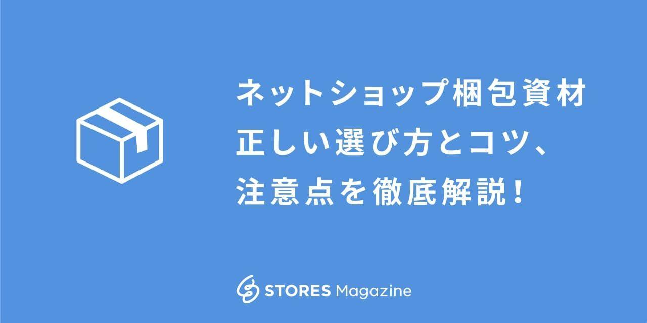 f:id:storesblog:20200708134718j:plain