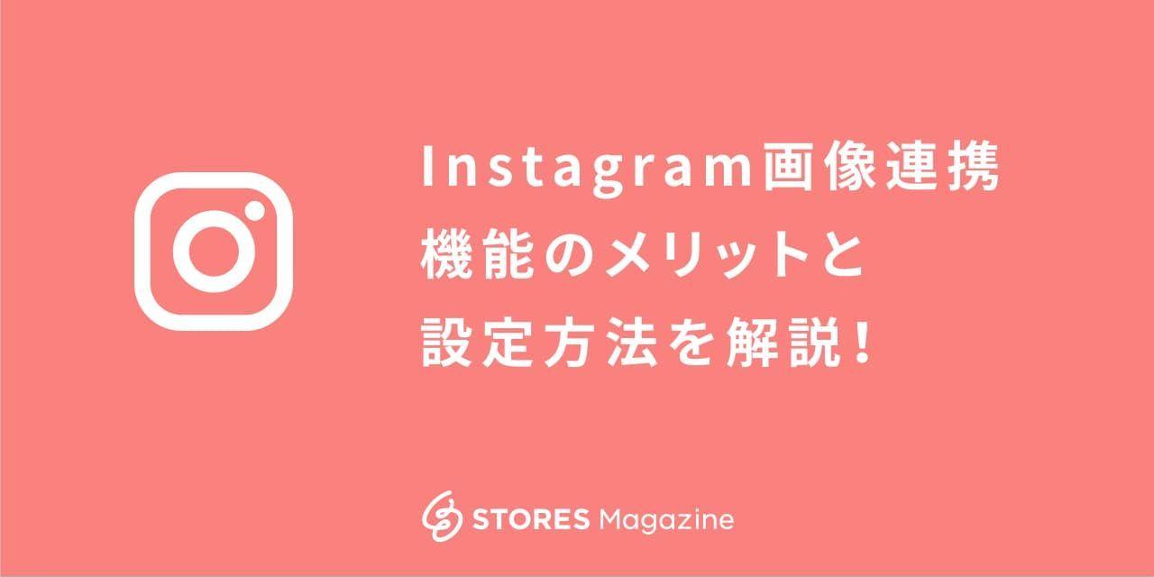 f:id:storesblog:20200708135229j:plain
