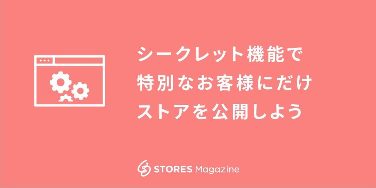 f:id:storesblog:20200708135448j:plain
