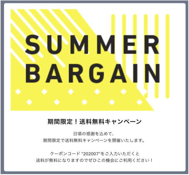 f:id:storesblog:20200716194626j:plain