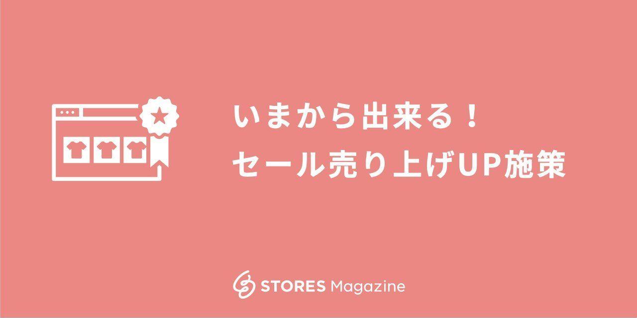 f:id:storesblog:20200721150714j:plain