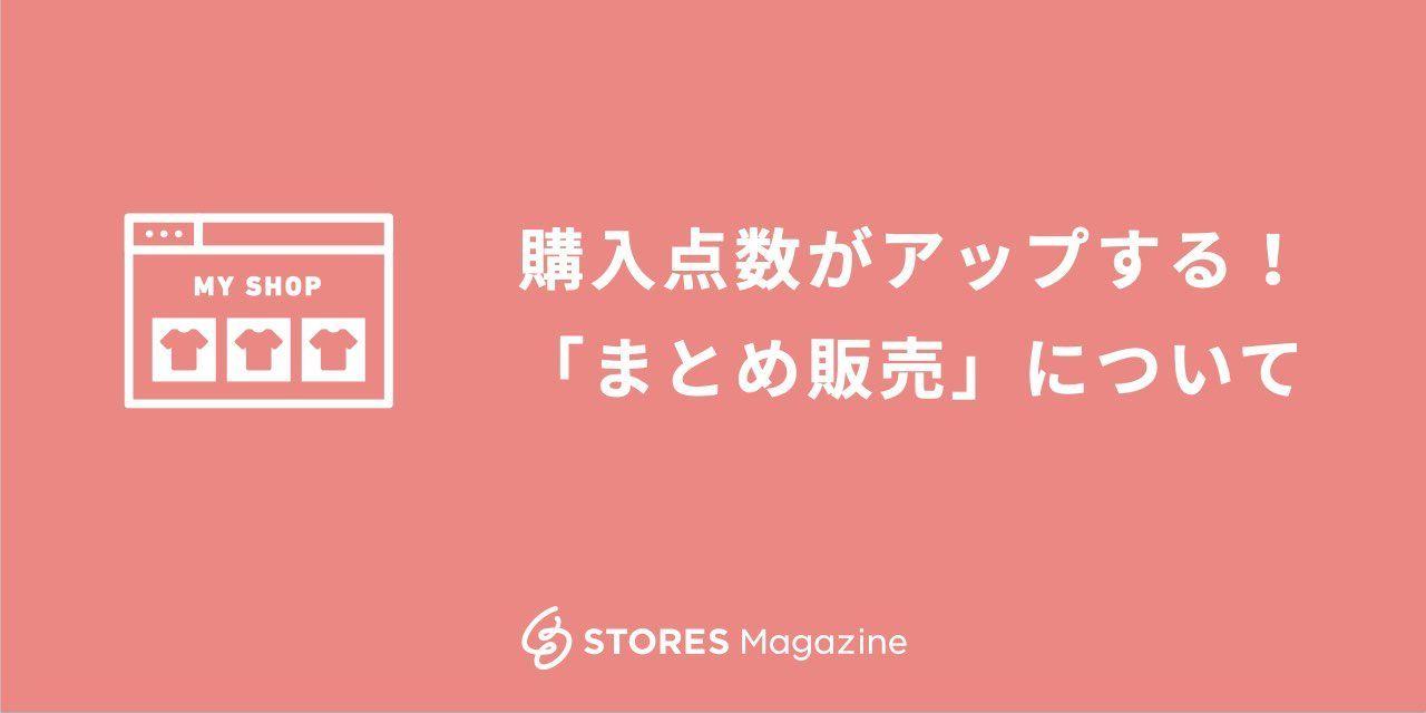 f:id:storesblog:20200722120627j:plain