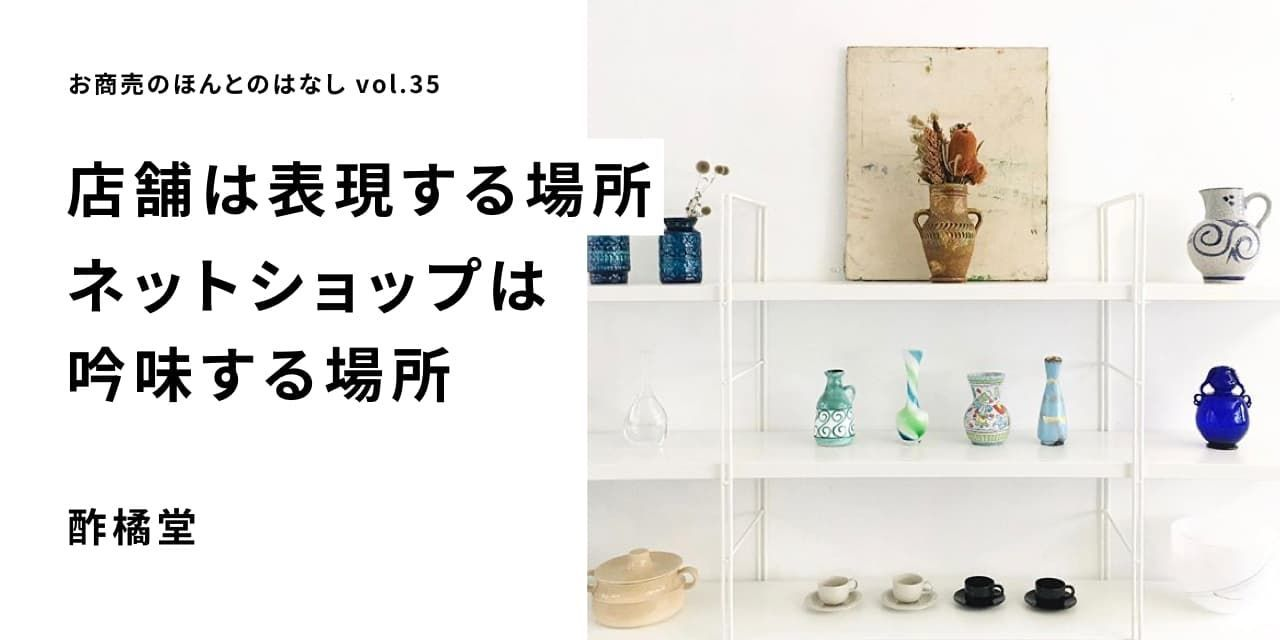 f:id:storesblog:20200812131548j:plain
