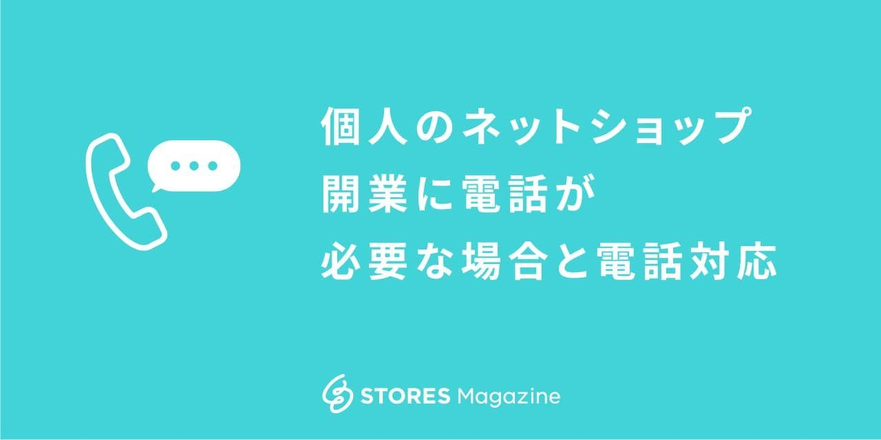 f:id:storesblog:20200814165838j:plain