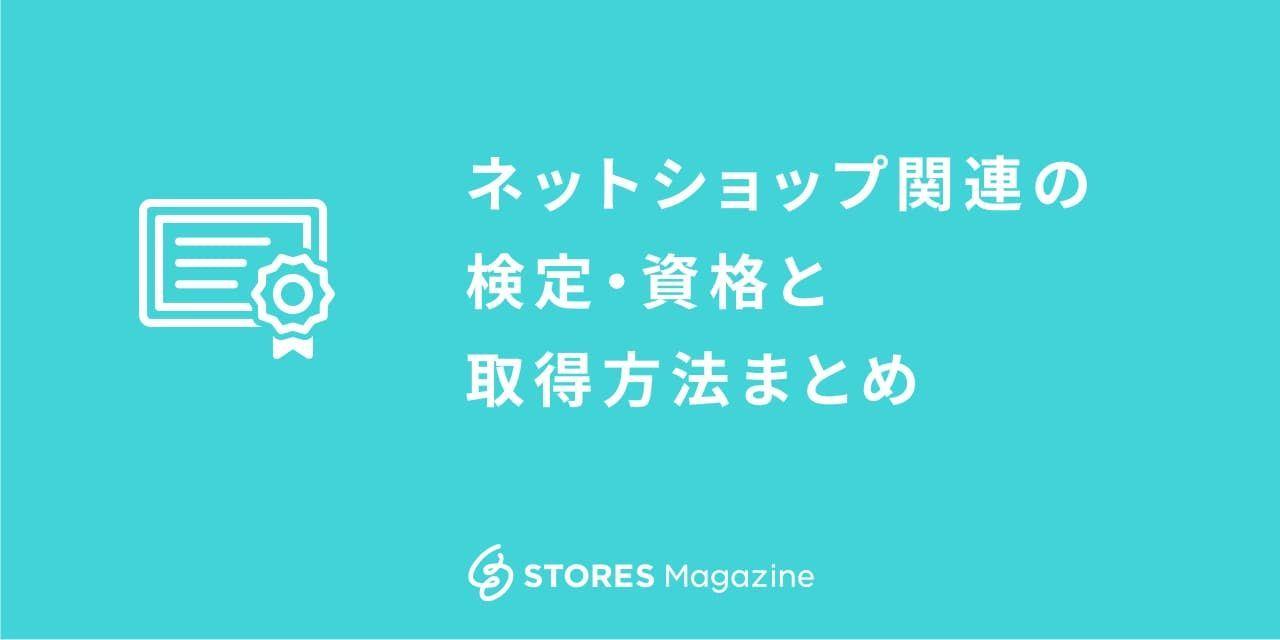 f:id:storesblog:20200814165935j:plain