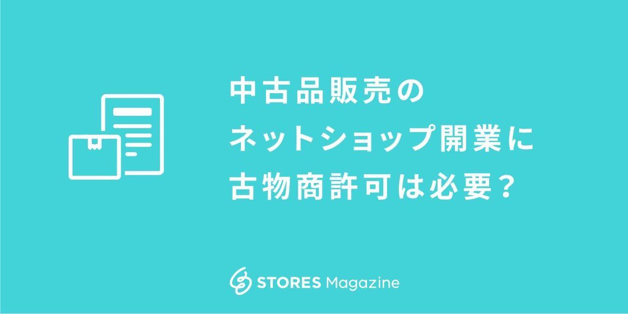 f:id:storesblog:20200814170015j:plain