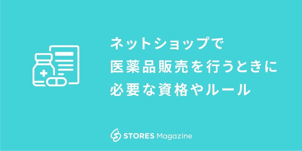 f:id:storesblog:20200817155242j:plain