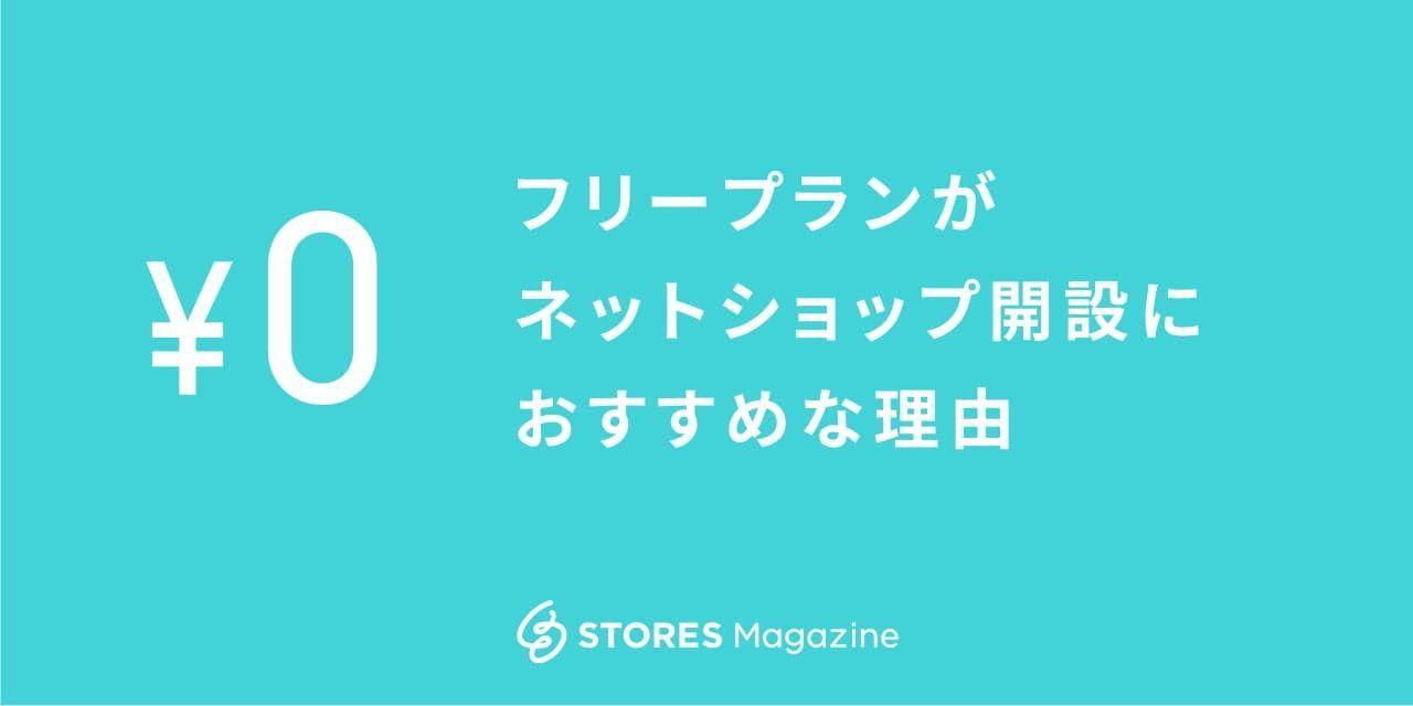 f:id:storesblog:20200817155355j:plain
