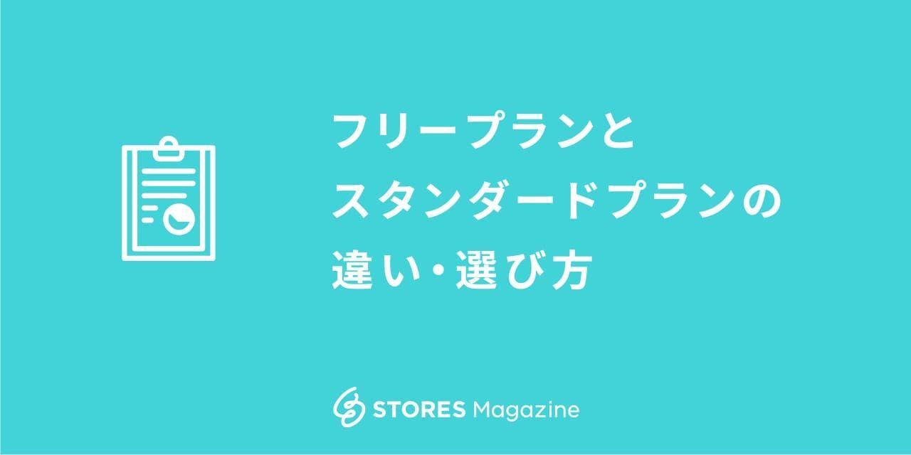 f:id:storesblog:20200817155432j:plain
