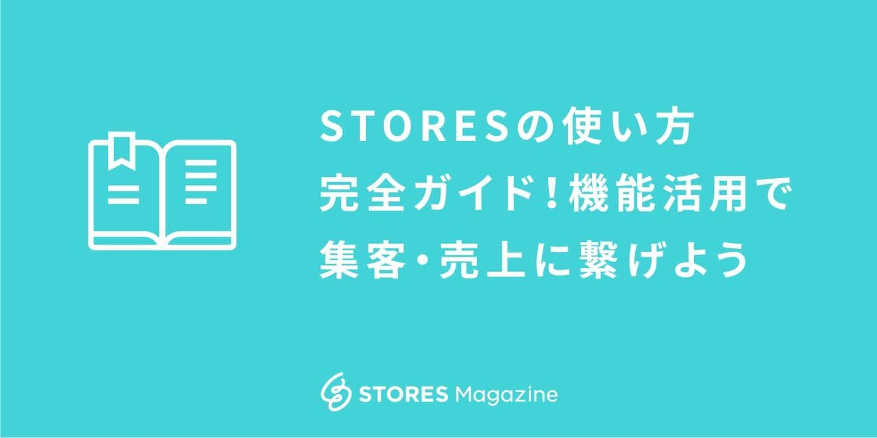 f:id:storesblog:20200817155522j:plain
