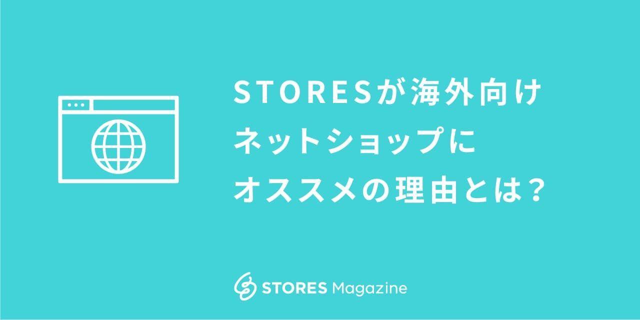 f:id:storesblog:20200817155650j:plain