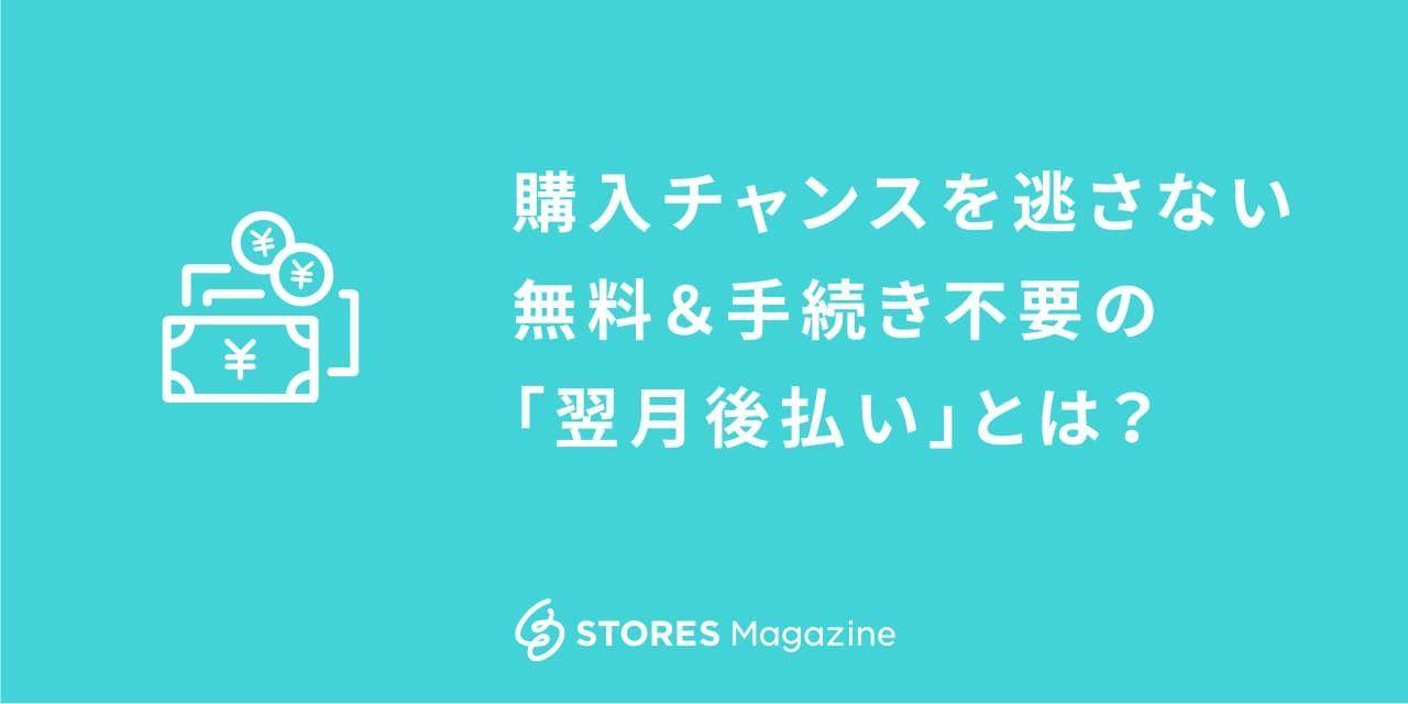 f:id:storesblog:20200817155728j:plain