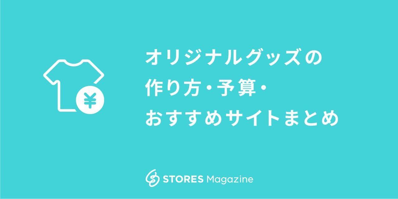 f:id:storesblog:20200817155941j:plain