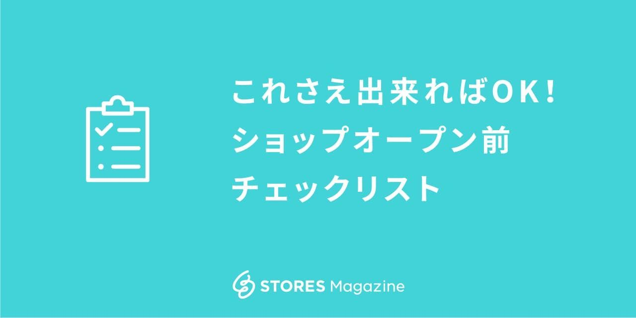 f:id:storesblog:20200817160035j:plain