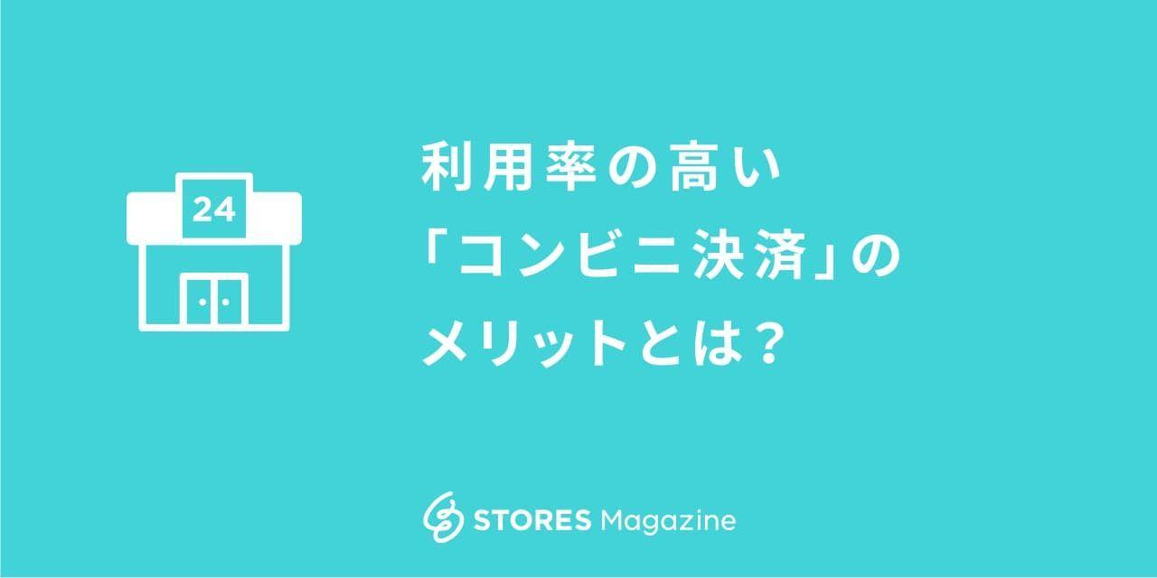 f:id:storesblog:20200817160204j:plain