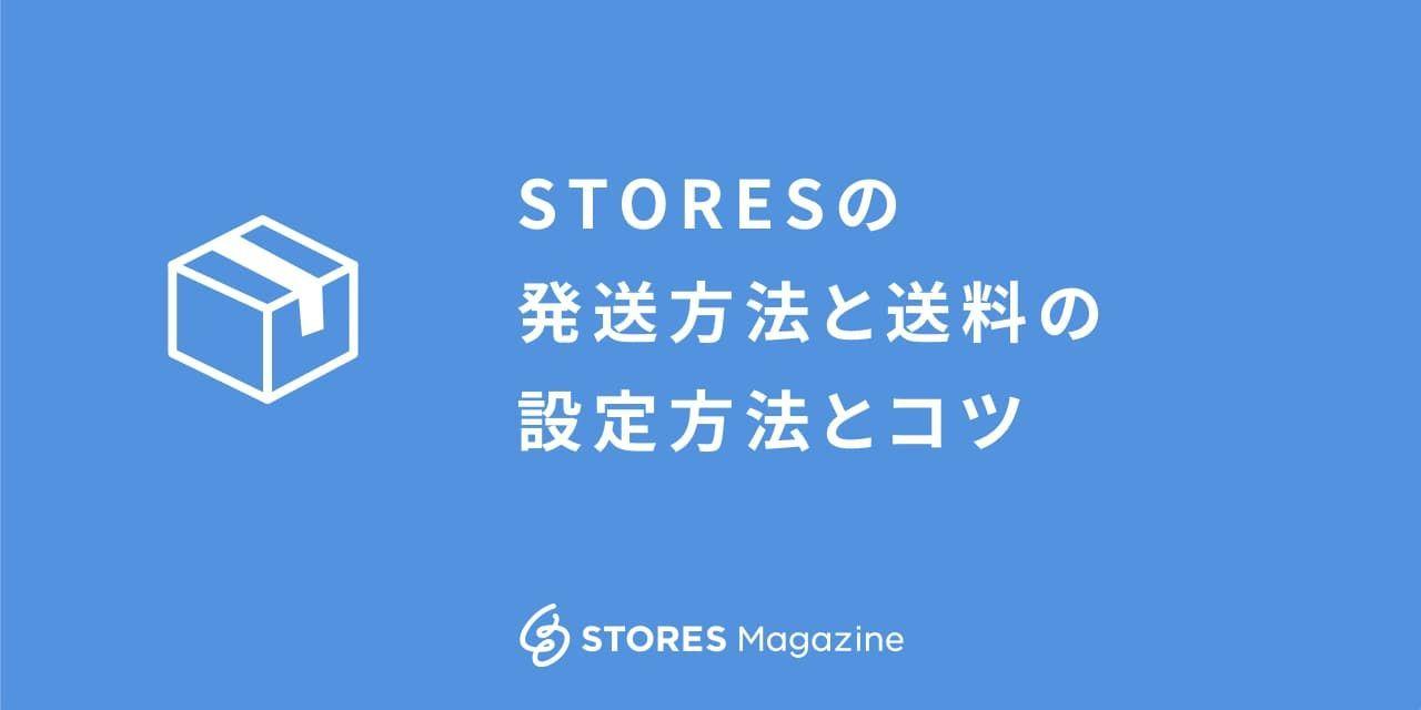 f:id:storesblog:20200817160952j:plain