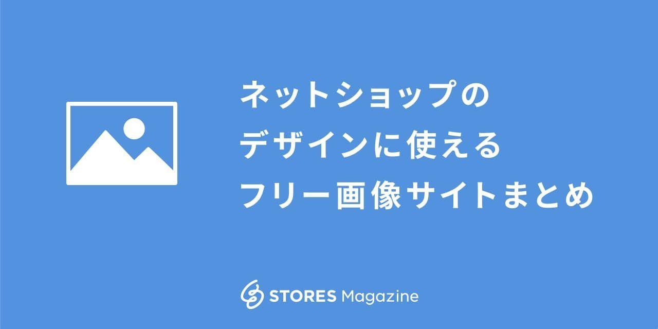 f:id:storesblog:20200817161157j:plain