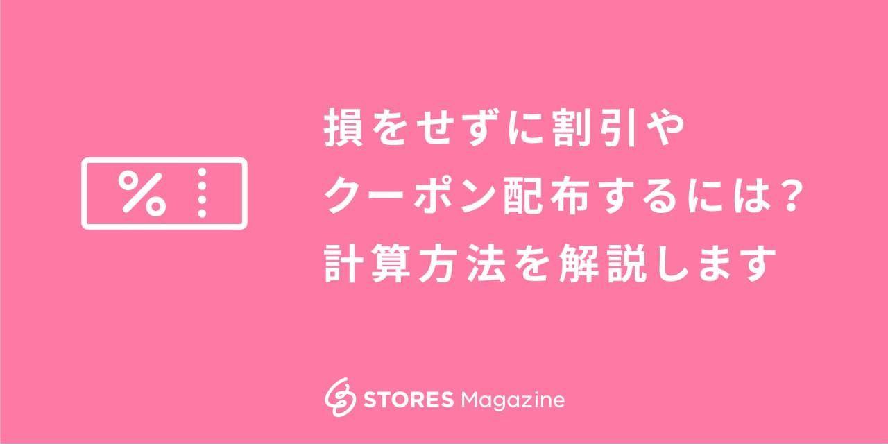 f:id:storesblog:20200817162223j:plain