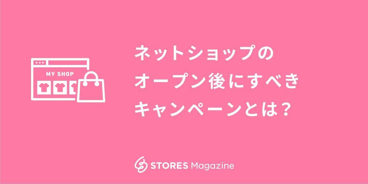 f:id:storesblog:20200817162418j:plain