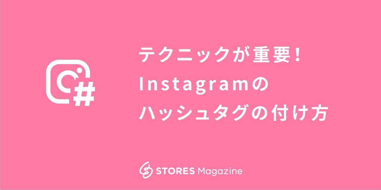 f:id:storesblog:20200817162532j:plain