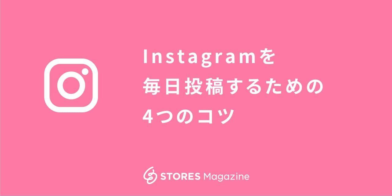 f:id:storesblog:20200817163912j:plain