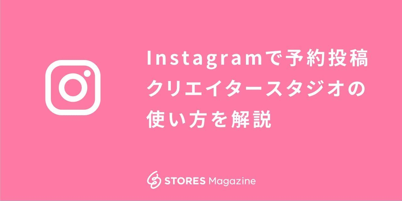 f:id:storesblog:20200817164036j:plain