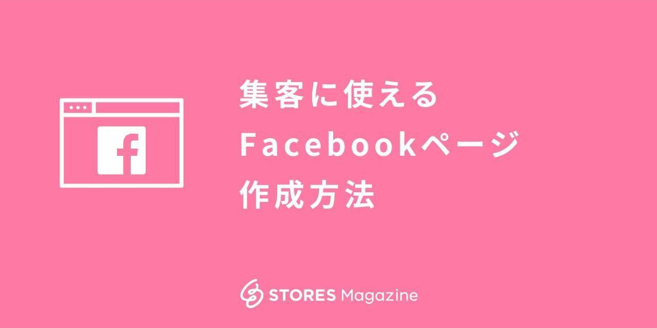 f:id:storesblog:20200817164158j:plain