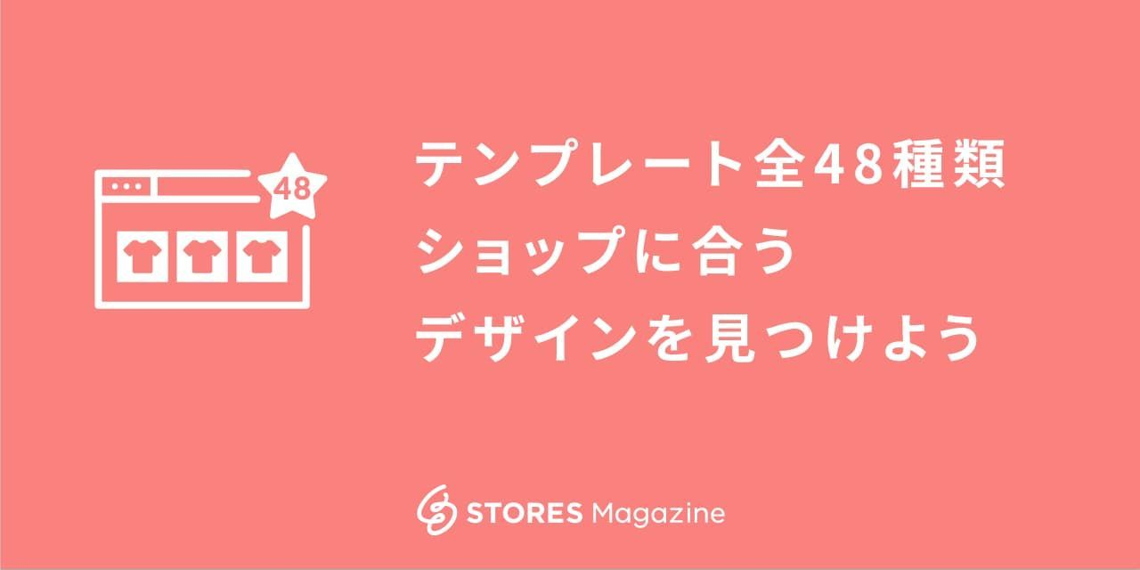 f:id:storesblog:20200817164508j:plain