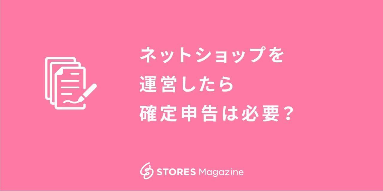f:id:storesblog:20200820113919j:plain