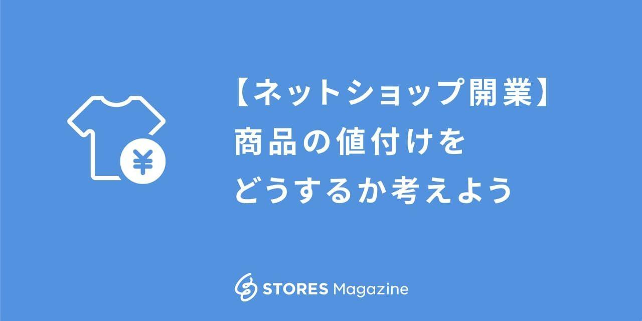 f:id:storesblog:20200820115747j:plain