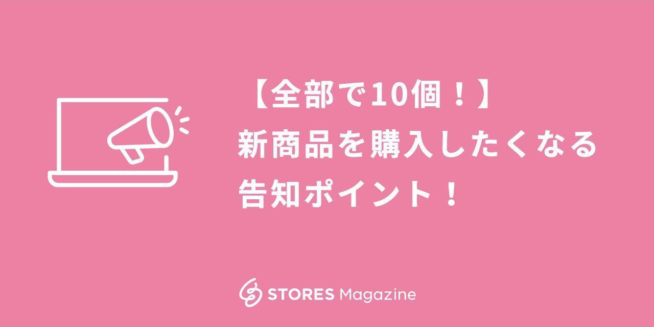 f:id:storesblog:20200824170756j:plain