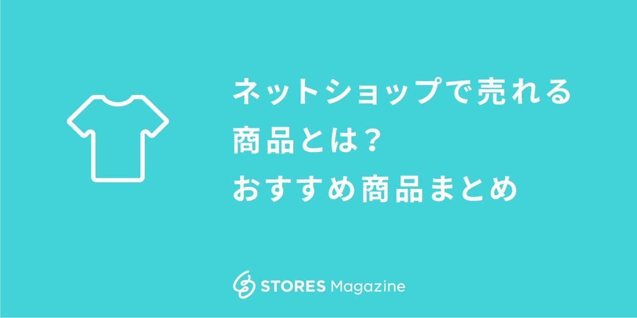 f:id:storesblog:20200828114407j:plain