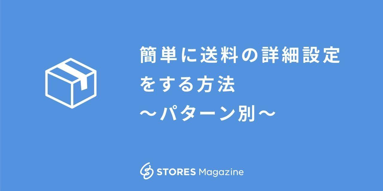 f:id:storesblog:20200828115036j:plain