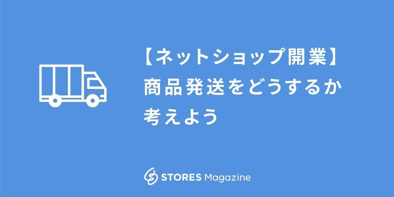 f:id:storesblog:20200828115218j:plain