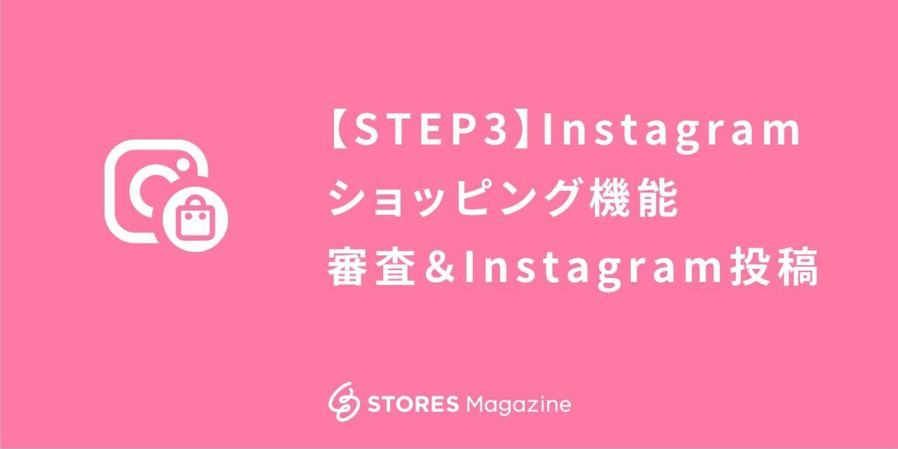 f:id:storesblog:20200828115616j:plain