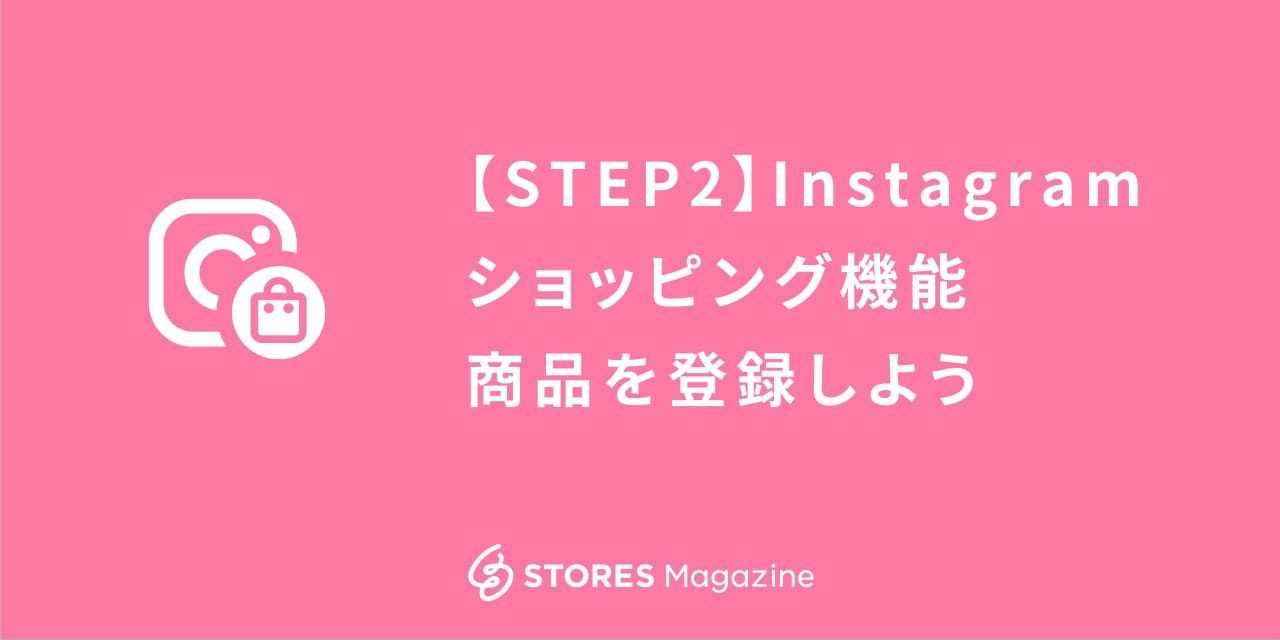 f:id:storesblog:20200828115756j:plain