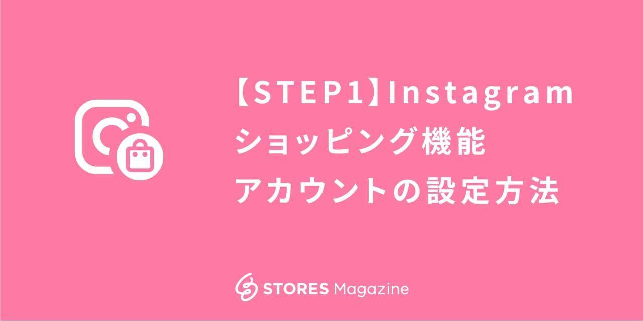 f:id:storesblog:20200828115940j:plain